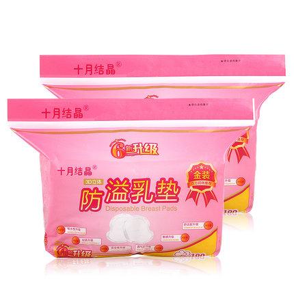 十月结晶防溢乳垫一次性不可洗200片加送8片