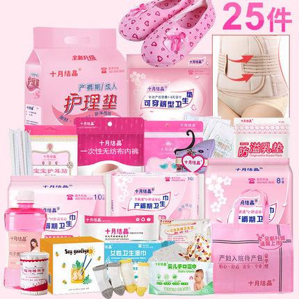 十月结晶待产包秋冬孕产妇入院用品25件