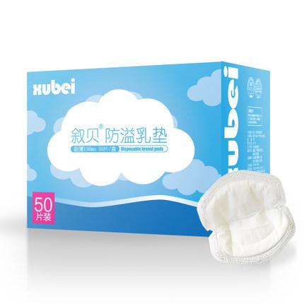叙贝防溢乳垫一次性防溢乳贴不可洗超薄50片