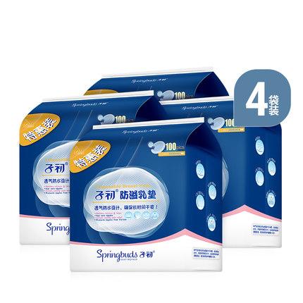 子初防溢乳垫一次性100片*4包