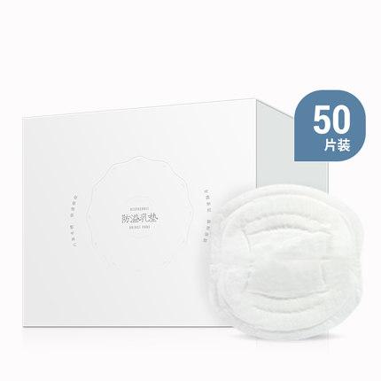 子初防溢乳垫哺乳隔奶垫50片夜用