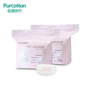 全棉时代一次性防溢乳垫2片/袋,60片/套X2套