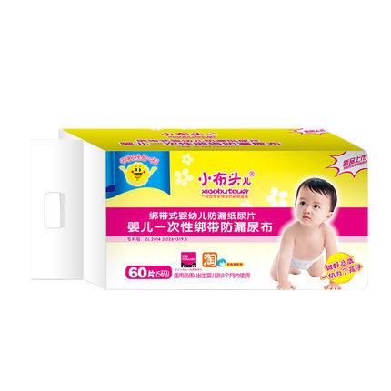 绑带防漏尿布尿片戒子 婴儿新生儿宝宝