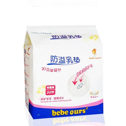bebeours防溢乳垫一次性孕产妇乳贴50片