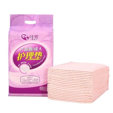哇爱 20片孕妇产褥垫一次性床单