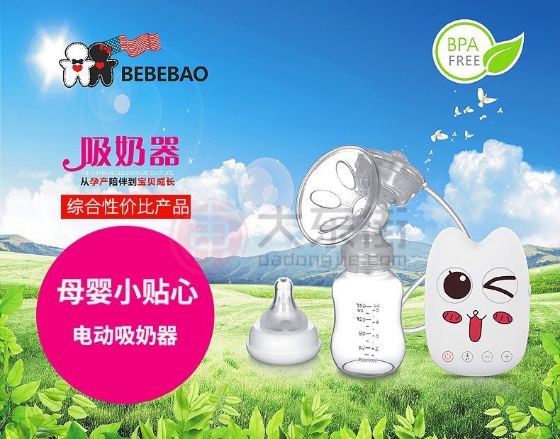 bebebao/比比暴电动吸奶器小贴士