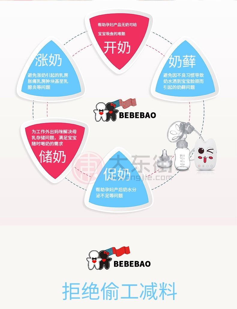 bebebao/比比暴电动吸奶器工作流程