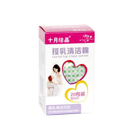 十月结晶授乳清洁棉 乳头乳房清洁棉湿巾40片