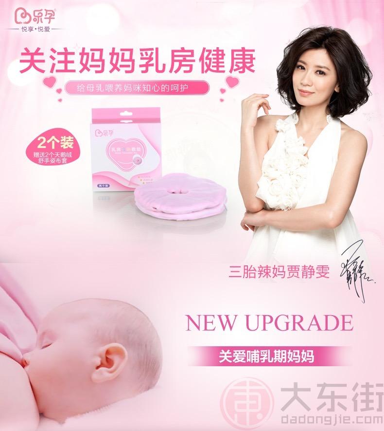 乐孕乳房冷热敷垫关注乳房健康