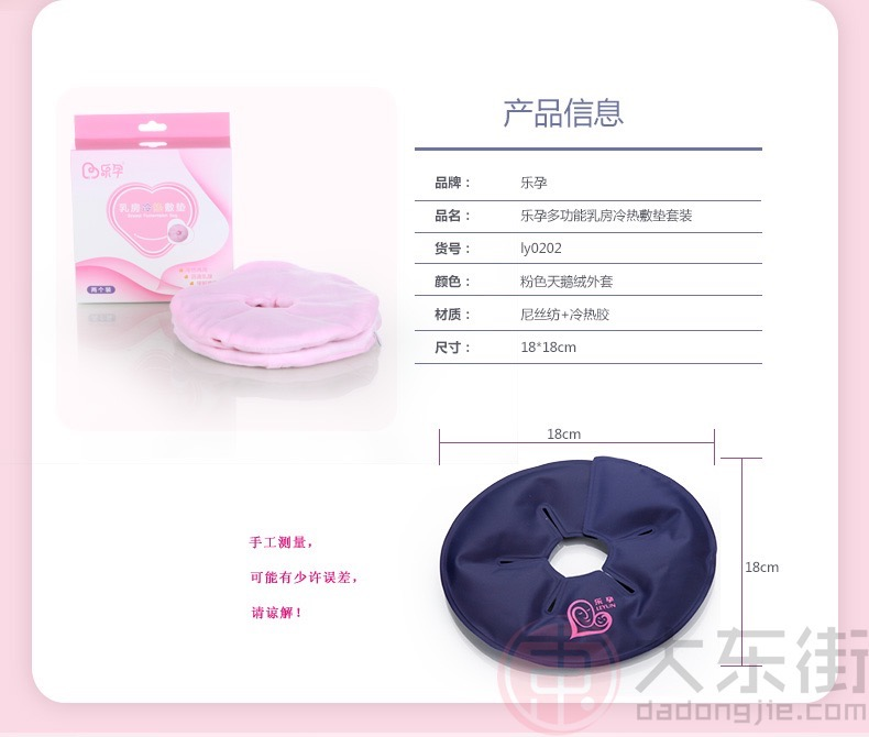 乐孕乳房冷热敷垫产品参数