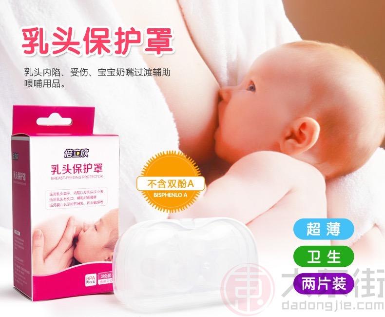 倍立欣 乳头保护罩产品说明