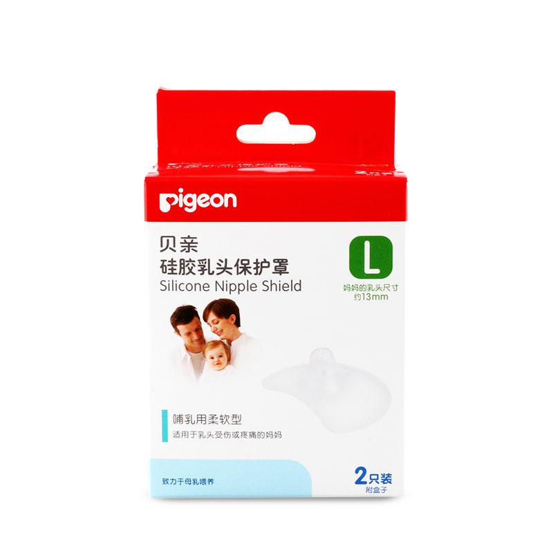 贝亲硅胶乳头保护罩哺乳超薄奶头保护器