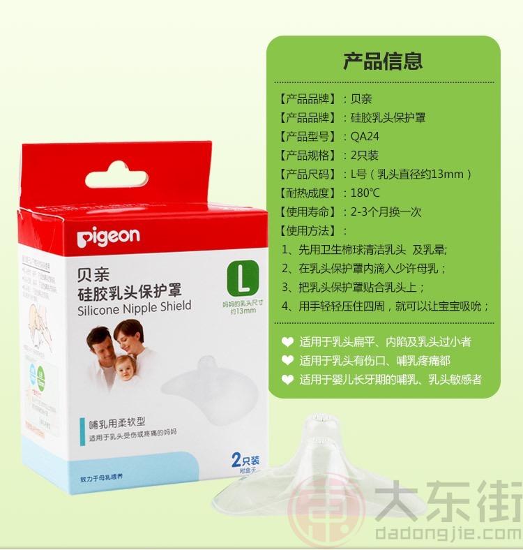 贝亲乳头保护罩产品信息