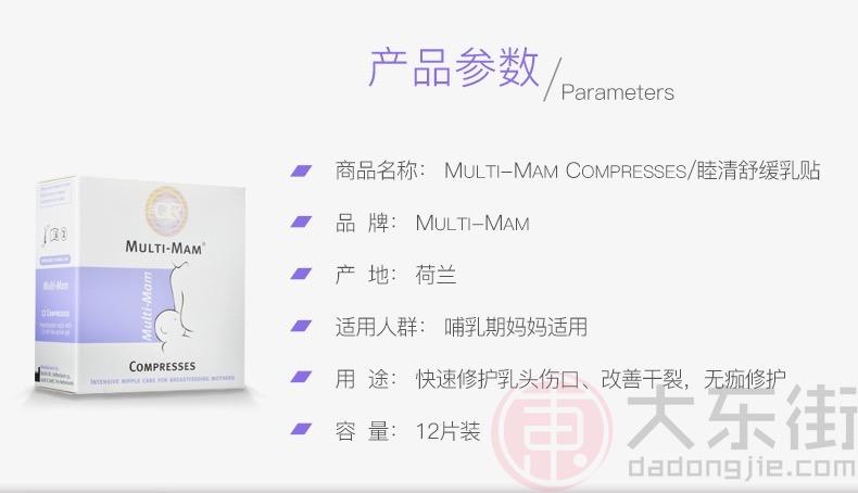 睦清乳头保护罩产品参数