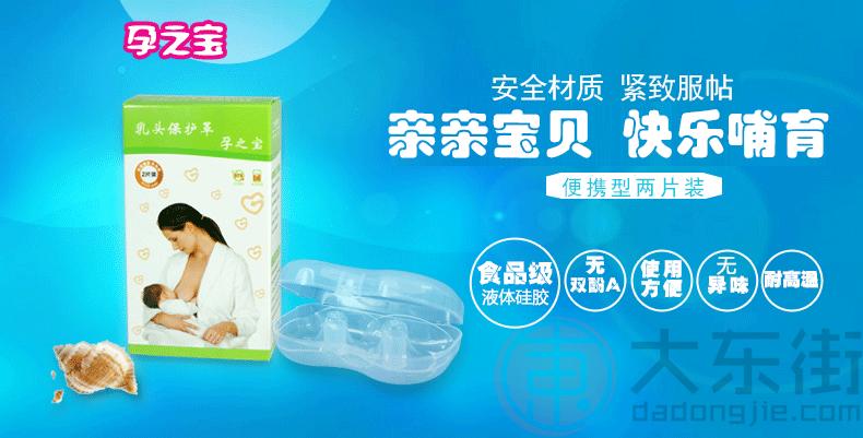 孕之宝乳头保护罩广告图