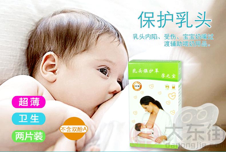孕之宝乳头保护罩宝宝使用照