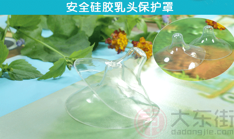孕之宝乳头保护罩产品展示1