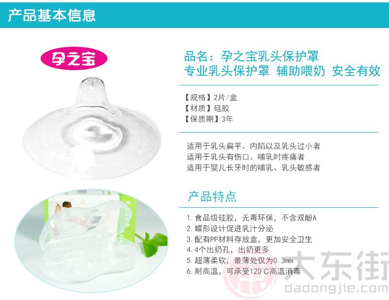 孕之宝乳头保护罩产品基础信息