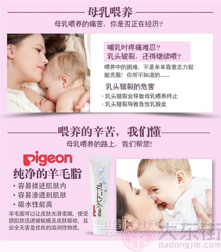 贝亲pigeon保护霜,母乳提出母乳喂养的问题