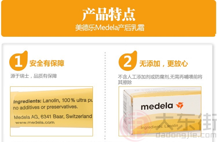 美德乐medela乳头霜羊脂膏产品特点1