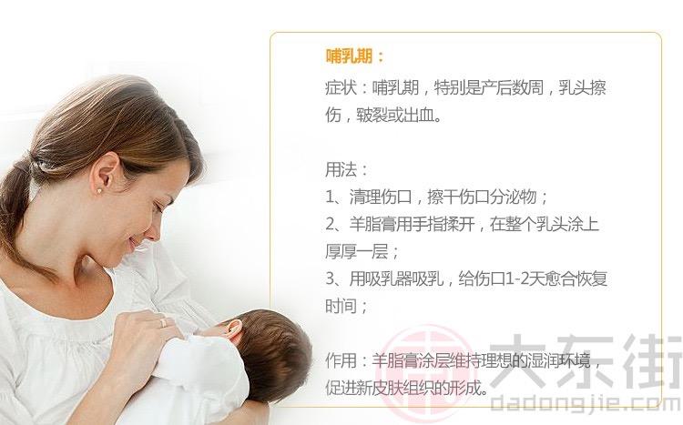 美德乐medela乳头霜羊脂膏哺乳期使用方法