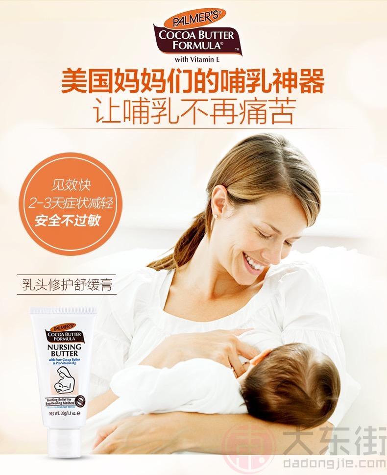 帕玛氏孕妇乳头霜广告图