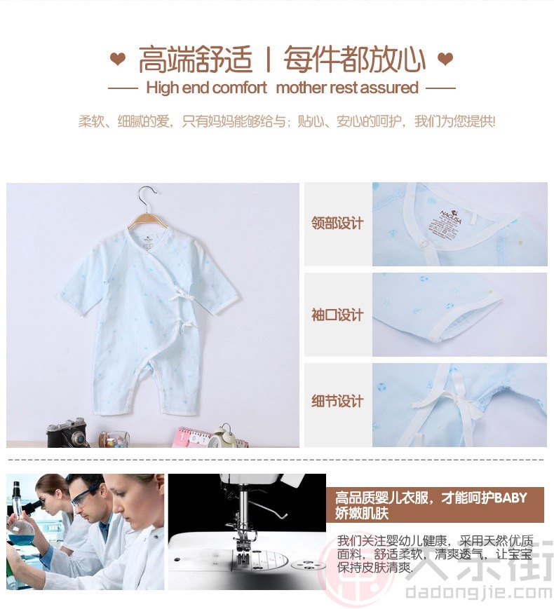 纯棉纱布宝宝哈衣产品细节展示