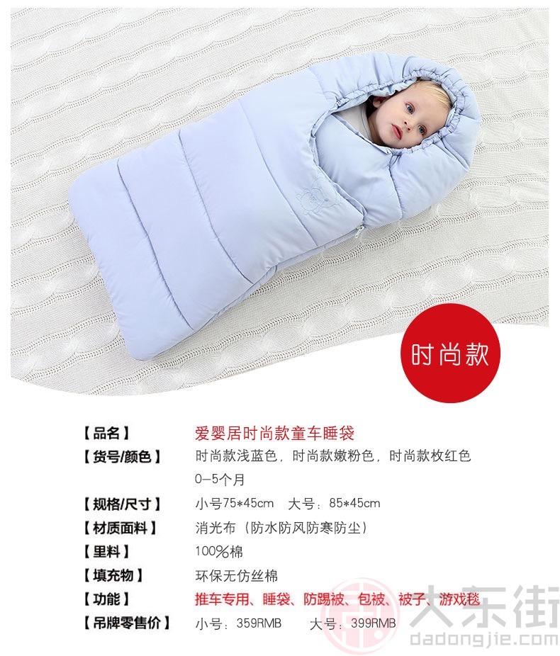 婴儿抱被睡袋时尚款浅蓝色