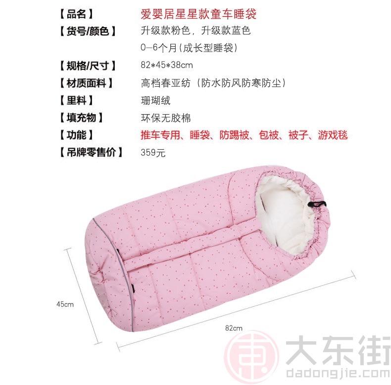 婴儿抱被睡袋粉色款参数