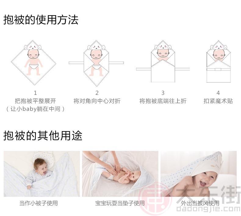 全棉时代抱被抱被使用方法
