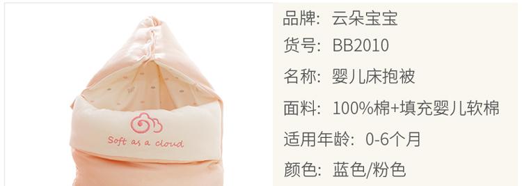 初生婴儿睡袋商品信息1