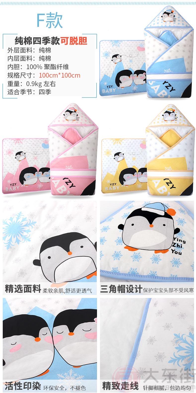 婴儿抱被纯棉小企鹅装饰四季可拆内胆
