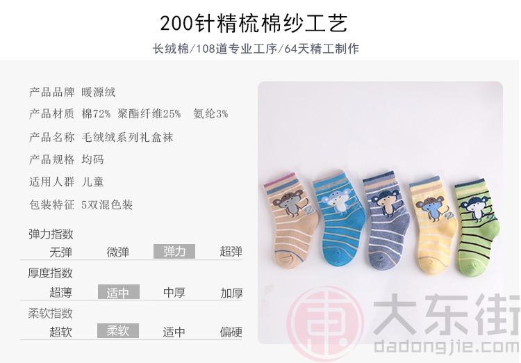 宝宝袜子产品参数