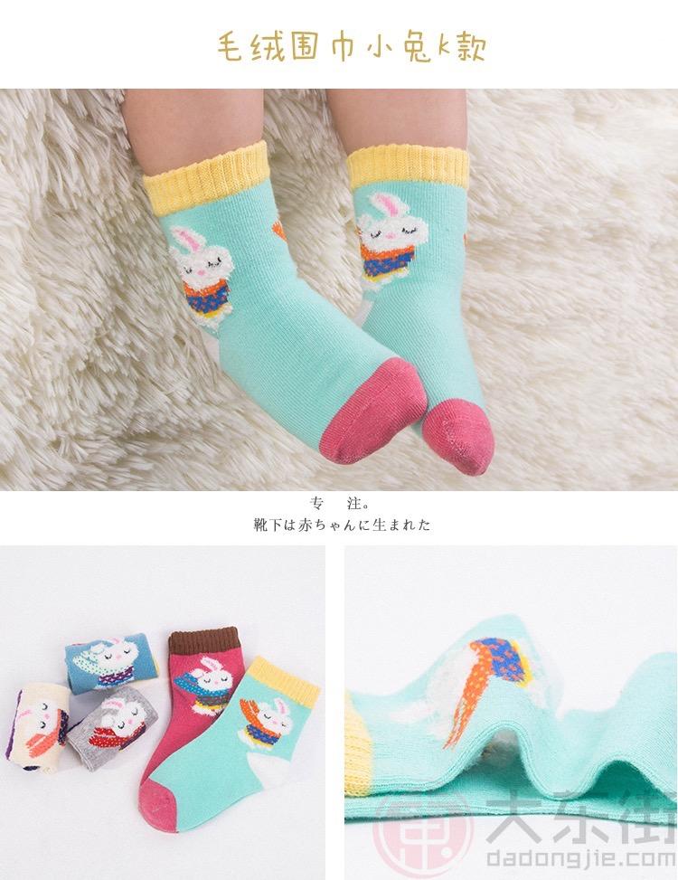 宝宝袜子小兔款
