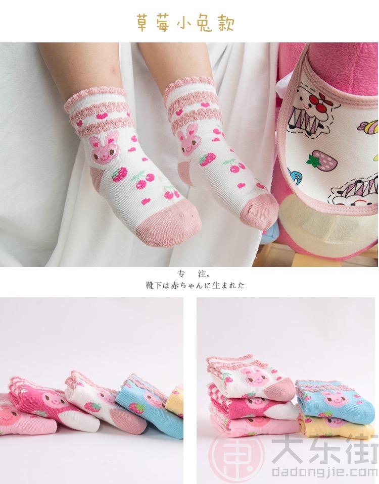 宝宝袜子草莓小兔款