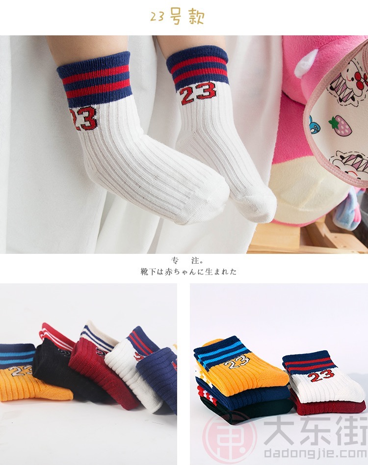 宝宝袜子23号款