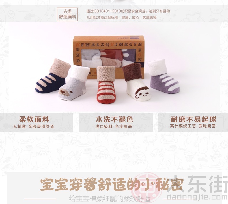保暖婴儿袜子