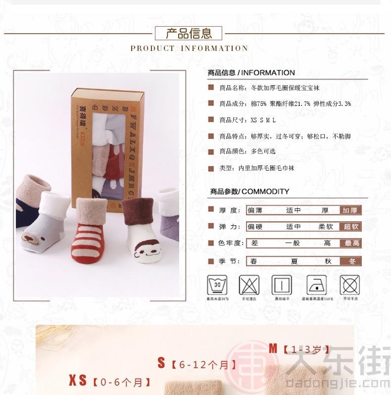 保暖婴儿袜子产品信息