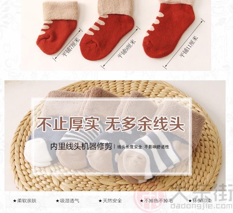保暖婴儿袜子产品特点