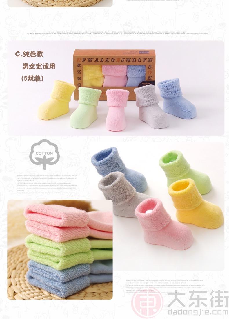 保暖婴儿袜子纯色款