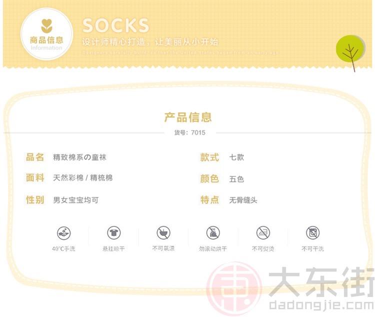 新生儿袜子产品信息