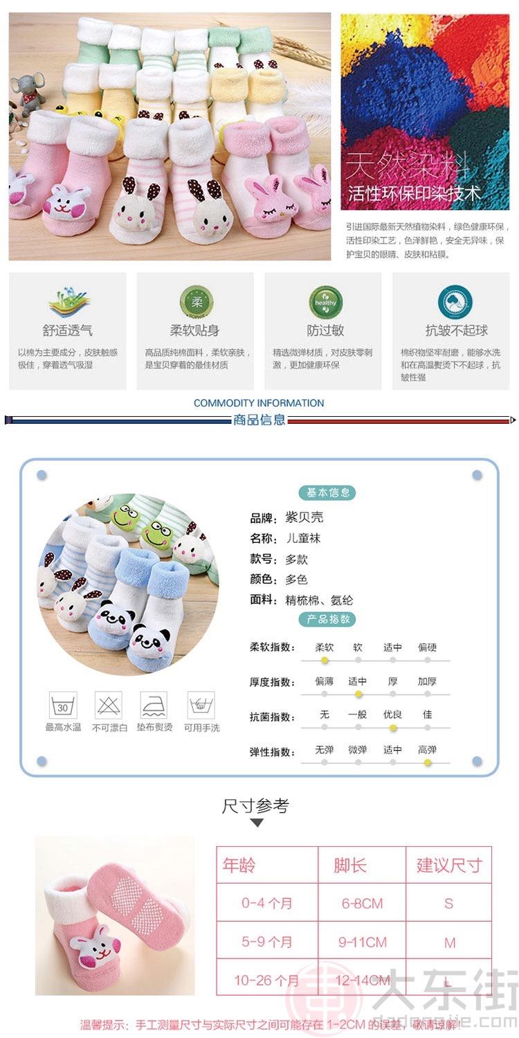加厚秋冬婴儿袜产品信息