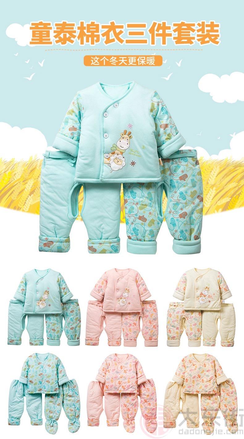 童泰婴儿棉衣多款选择
