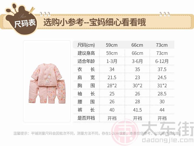 童泰婴儿棉衣尺码表