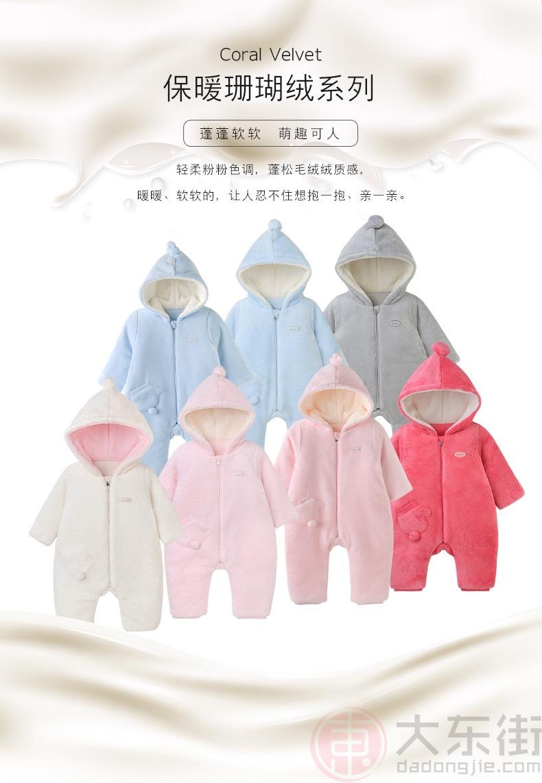英氏婴儿连体衣保暖珊瑚绒系列