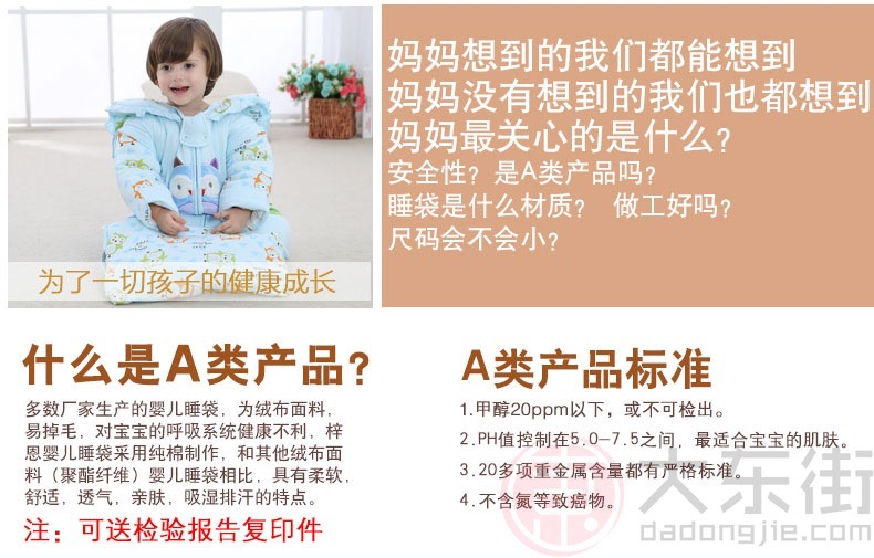 婴儿睡袋纯棉A类产品介绍