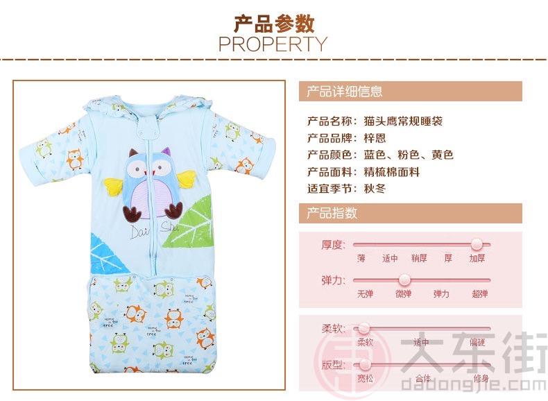 婴儿睡袋纯棉产品信息