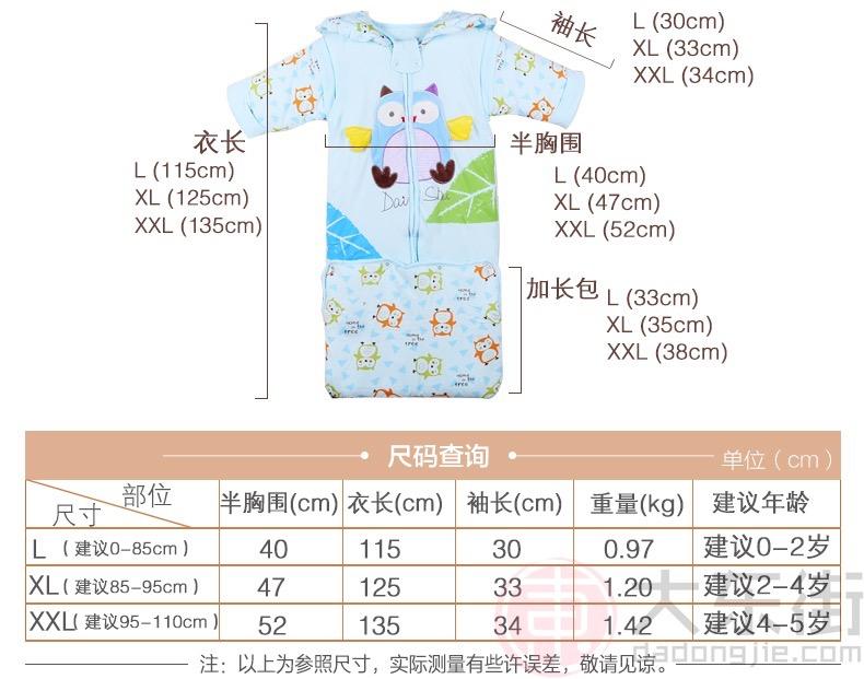婴儿睡袋纯棉产品尺寸