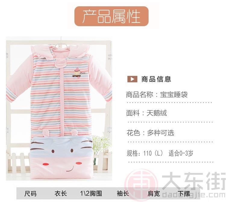 婴儿睡袋产品信息