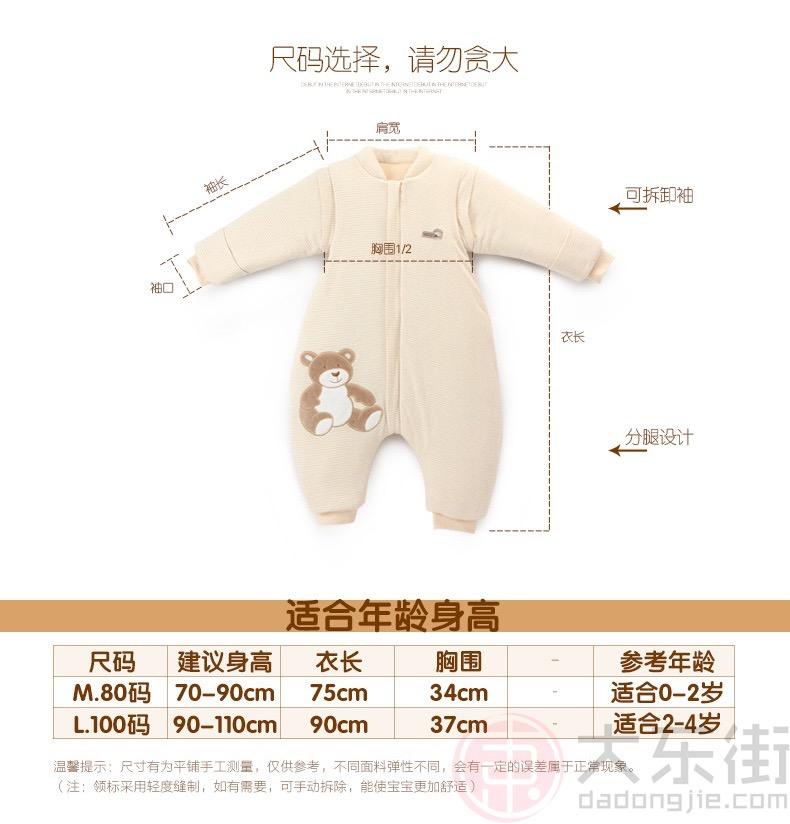 浣碧有机彩棉婴儿睡袋尺码